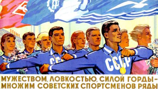 Они бежали из СССР