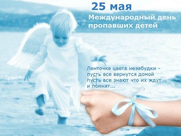 Какой сегодня праздник 25 мая 2018 года Международный день пропавших детей!