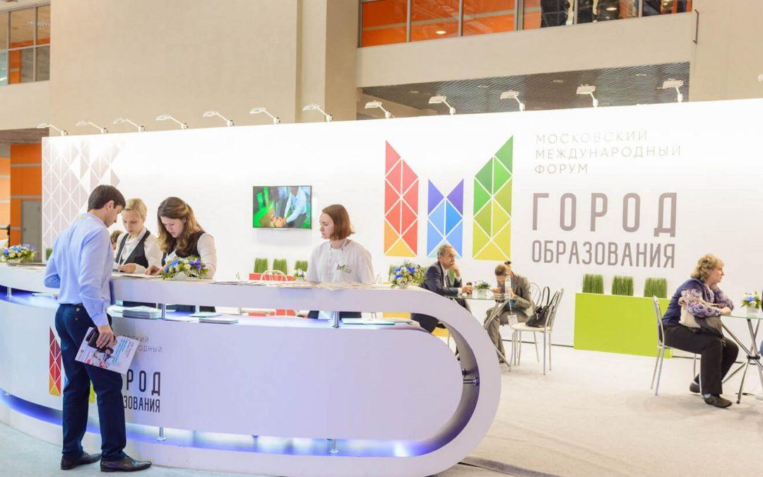 В столице России открылся форум «Город образования»