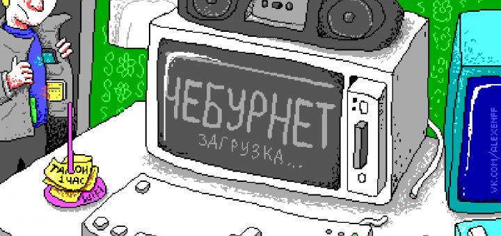 Чебурнет, компьютер Эльбрус, карикатура