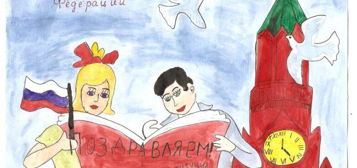 Воронеж готовится к празднованию Дня Конституции