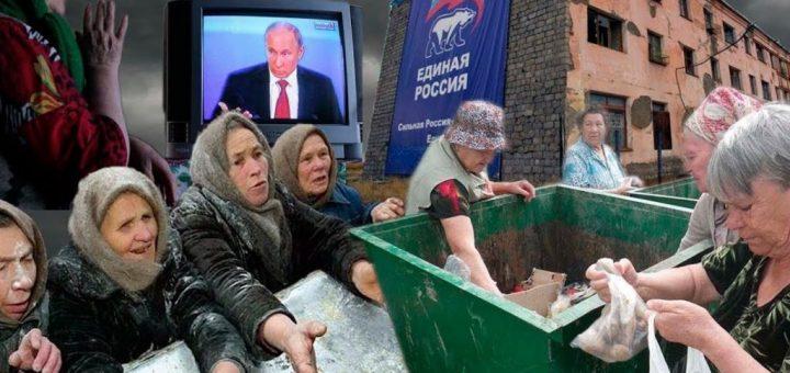 Нищая_Россия