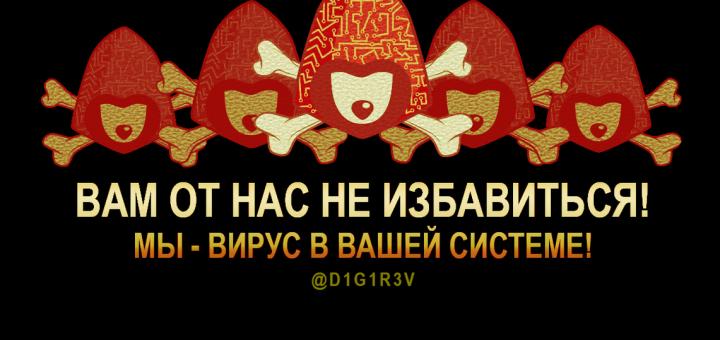 Хакеры из Digital Revolution взломали сервер ФСБ России