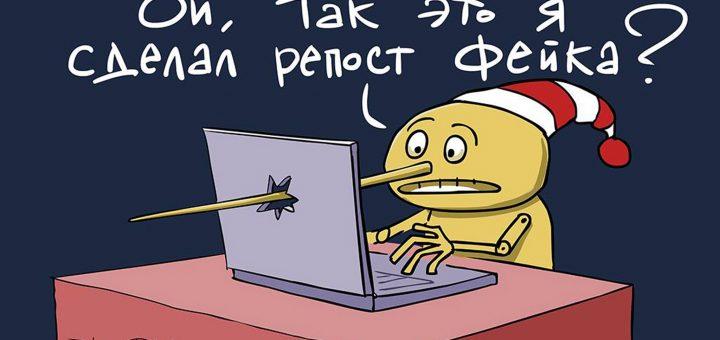 фейк в интернете