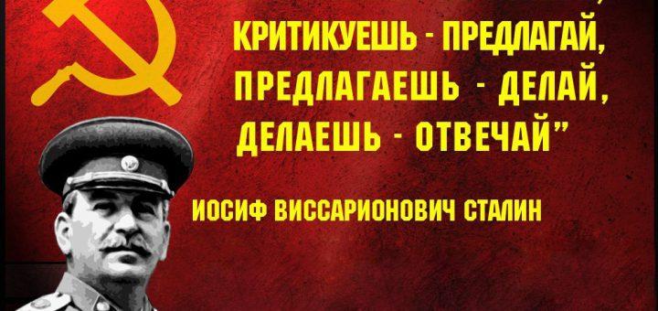 цитата сталина