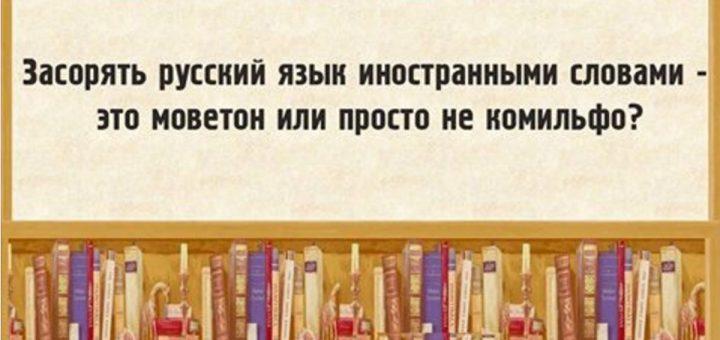 засорение русского языка