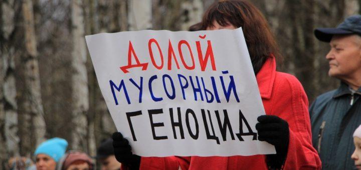 Митинги против мусорной реформы прошли по всей России