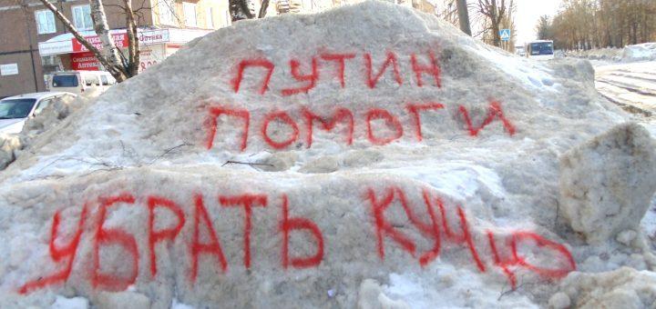 Карельские чиновники увидели дискредитацию власти в надписи на куче снега