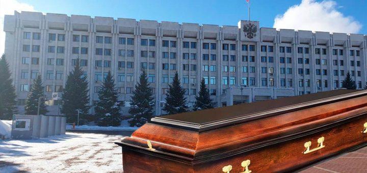 Женщина привезла гроб с телом бывшего мужа к зданию правительства Самарской области