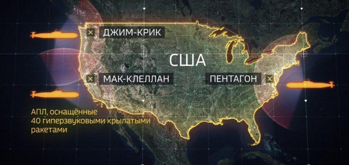 Дмитрий Киселёв рассказал, по каким целям в США Россия нанесёт ракетный удар