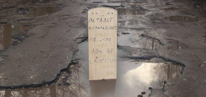 Под Омском установили надгробие «Асфальту Асфальвовичу»