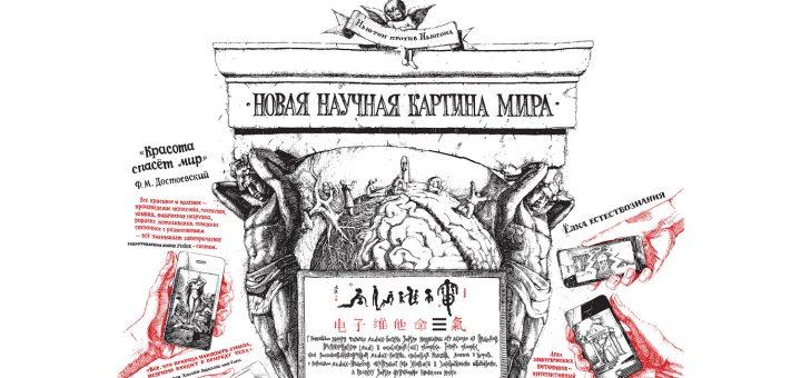 Экспозиция «Новая научная картина мира» пройдёт в Москве 21-31 марта