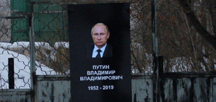 ВКонтакте удаляет сообщения с фото «надгробия Путина»