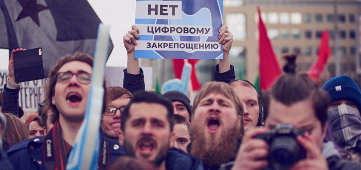 В Москве прошёл митинг за свободный Интернет