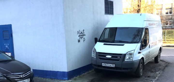 Калининградские неонацисты напомнили о себе свастиками на стенах