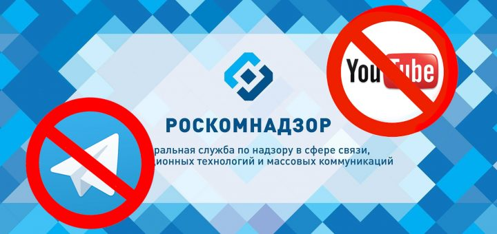 Роскомнадзор предлагает протестировать Рунет на «суверенность» и управляемость