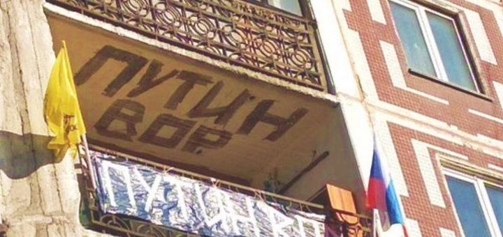 Новокузнецкий активист повесил на лоджии плакат с надписью «Путин — вор!»