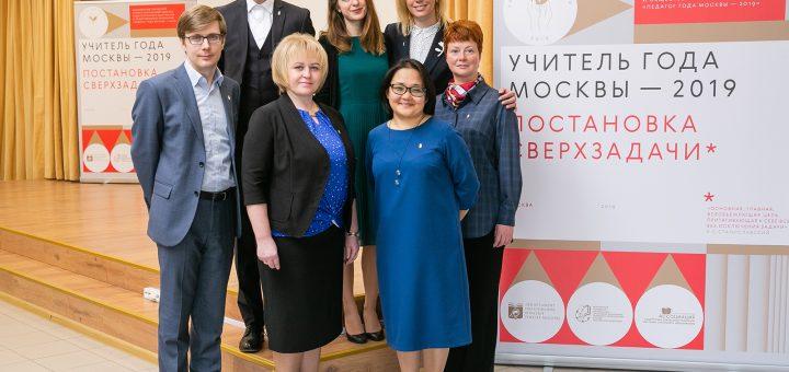 «Учитель года Москвы – 2019»