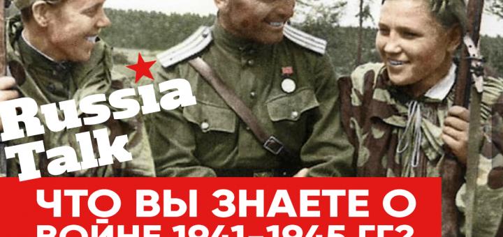 Что Вы знаете о войне 1941-1945 гг / Россия говорит