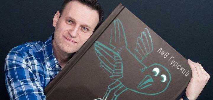 Алексей Навальный стал прототипом персонажа фантастического романа