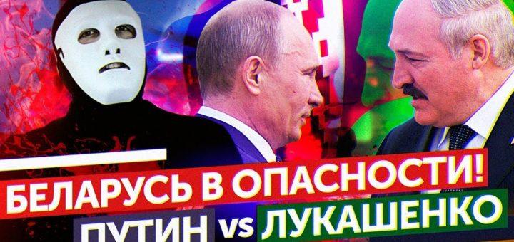 Лукашенко VS Путин: анализ отношений от Быть Или