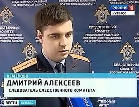 Алексеев следователь