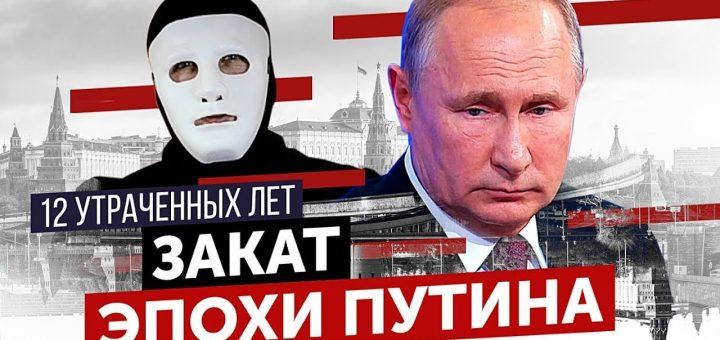 Близится конец эпохи Путина?