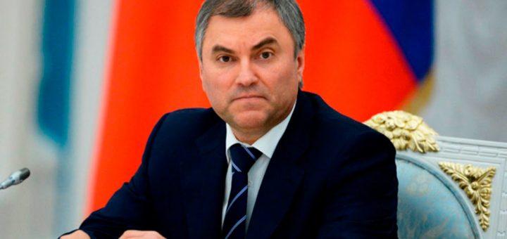 Вячеслав Володин посоветовал единороссам спуститься на землю