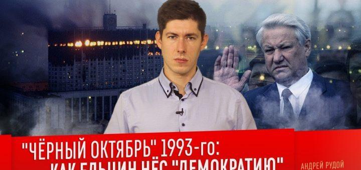«ЧЁРНЫЙ ОКТЯБРЬ» 1993-ГО: как Ельцин нёс «демократию»