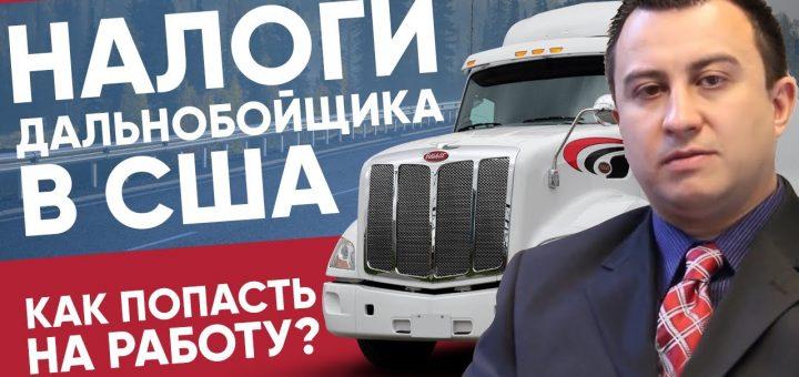 Налоги дальнобойщика в США - как попасть на работу / Америка на колёсах