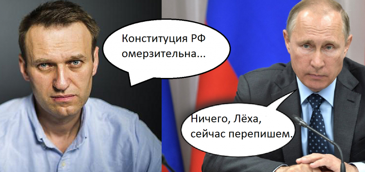 Алексей Навальный оскорбил Конституцию